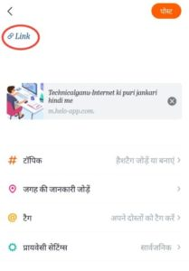 Helo app me link kaise dale