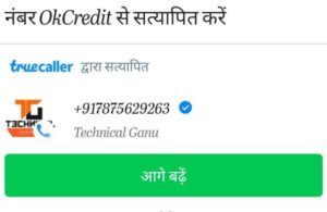 how to use ok credit app