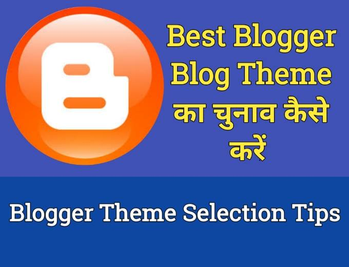 best Blogger theme selection tips