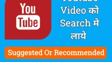 Youtube Video को Suggested Or Recommended में कैसे लाये?