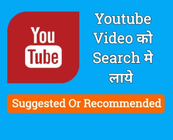 suggested or recommended kya hai