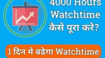 Youtube Channel पर 4000 Hours Watchtime कैसे पूरा करे?