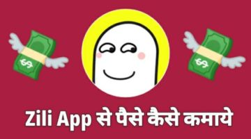 How To Earn Money From Zili App New Funny App In Hindi 2020