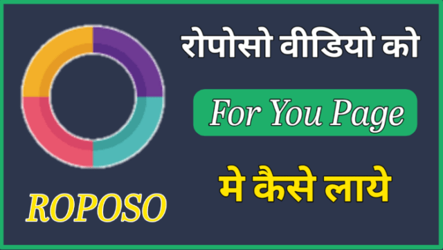 roposo video ko for you page me kaise laye