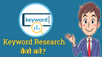 Keyword Research Kaise Kare? Best Keyword Research Tool