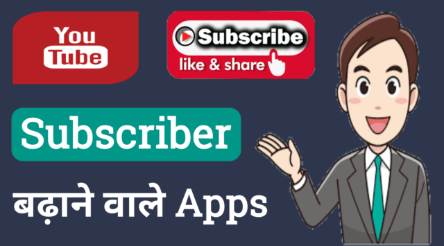 app se Real And Active Youtube Subscriber kaise badhaye