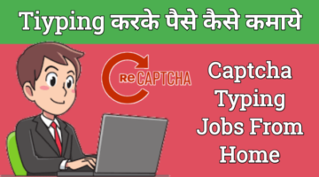 Typing Karke Paise Kaise Kamaye-Captcha Typing Jobs From Home