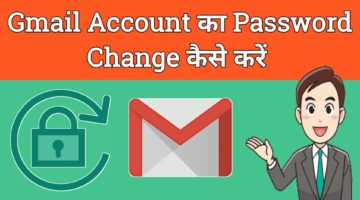 Gmail Account Password Change कैसे करे-Step By Step In Hindi