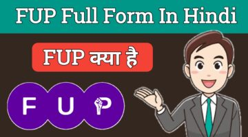 FUP Meaning In Jio-FUP Full Form in Hindi