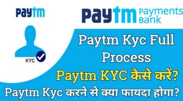 Paytm KYC Kaise Kare-Complete Your KYC with Aadhaar In Hindi