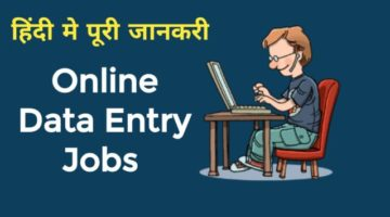 Online Data Entry Jobs Work From Home In Hindi Me Jankari