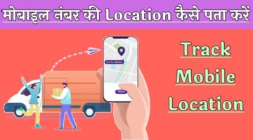 Mobile Number Location Kaise Pata Kare-Location Track Tip