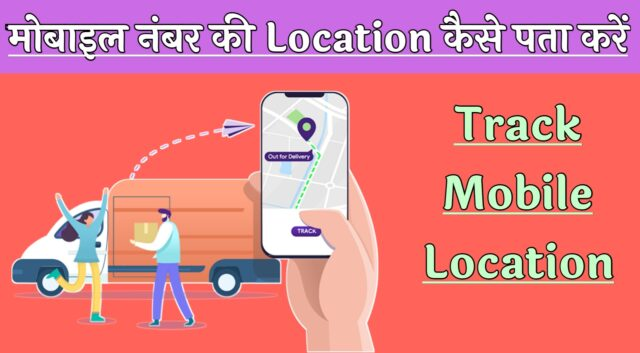 Mobile Number Location Kaise Pata Kare