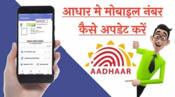 How To Update Mobile Number In Aadhar Online In Hindi