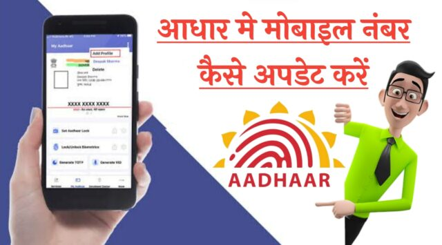 how to update mobile number in aadhar