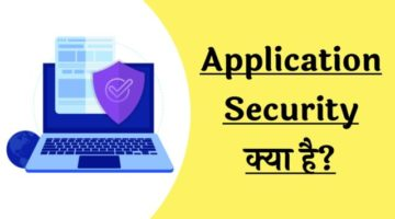 Application Security Kya Hai (What is application security)