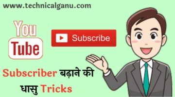 Free Me YouTube Channel Par Subscribers Kaise Badhaye 2021