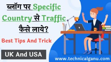 Blog Par Specific Country USA UK Canada Se Traffic Kaise Laye