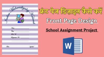 School Project Front Page Design कैसे करे – Ms Word Assignment