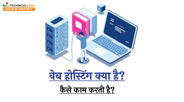 what-is-web-hosting-in-hindi