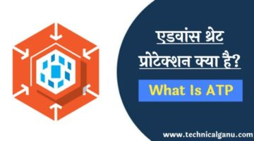 Advanced Threat Protection क्या है? – What is ATP In Hindi
