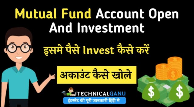 mutual-fund-me-invest-kaise-kare-in-hindi