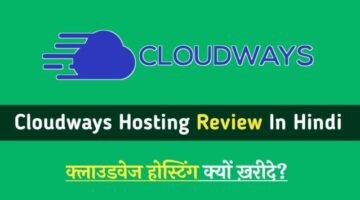 Best Cloudways Hosting Review in Hindi 2021 – Fast Easy & Secure